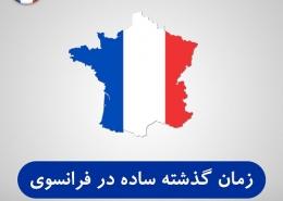 زمان Le passé simple فرانسه