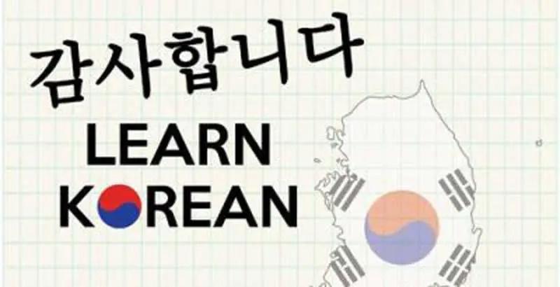 چرا کره ای بیاموزیم ؟