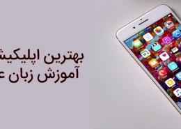 اپلیکیشن های آموزش زبان عربی