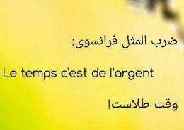 بهترین ضرب المثلهای فرانسوی