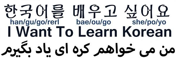 بهترین روش آموزش کره ای